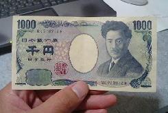 1000yen