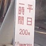 長野県の駐車料金