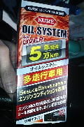 oil-ryou2