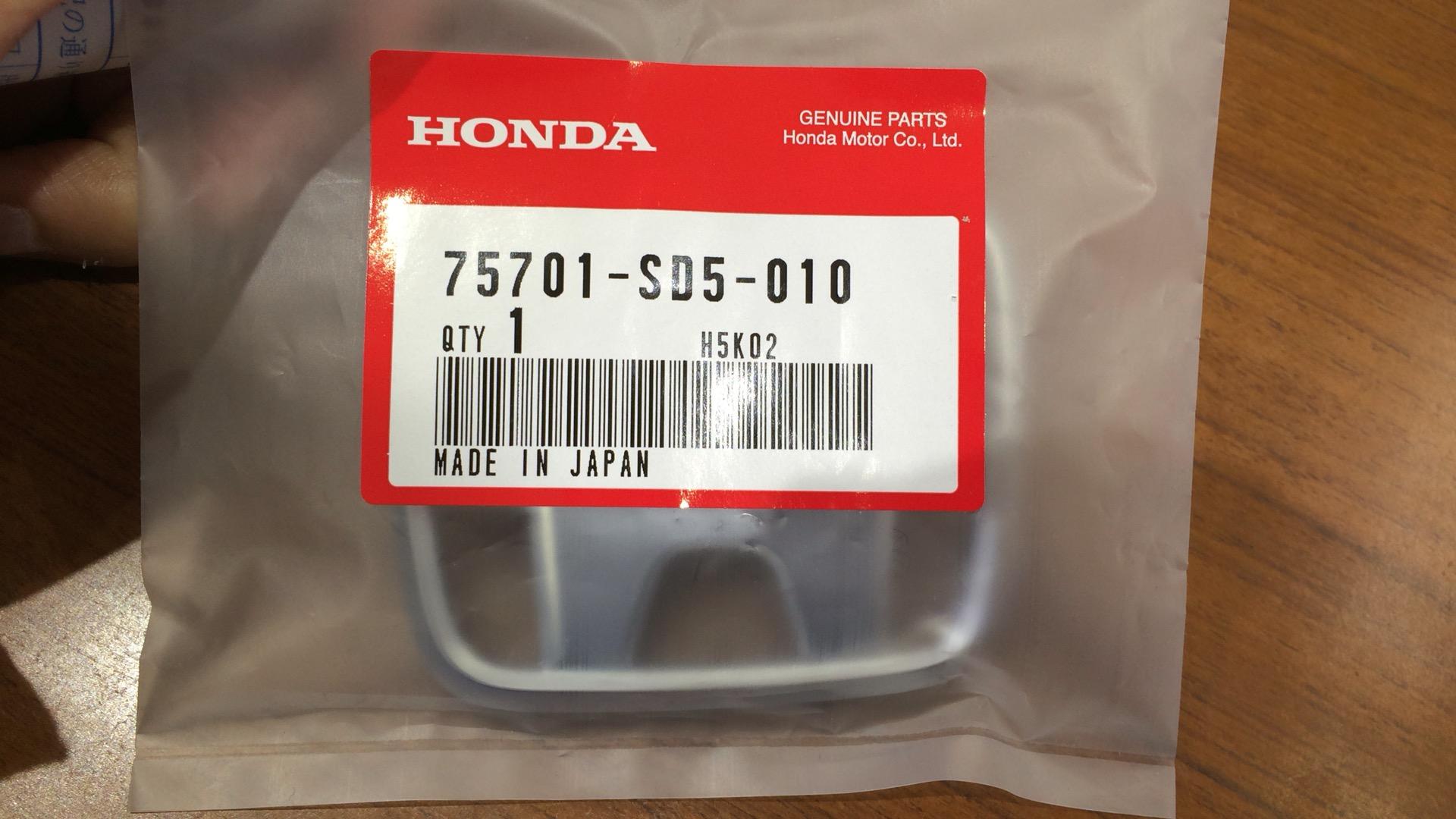 ホンダのエンブレムのHマークは1230円で両面テープで貼り付けてあるだけという事実