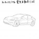 テスラのモデル3という電気自動車