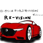 ボンネットを低くできるロータリーエンジンのメリットとRX-VISION