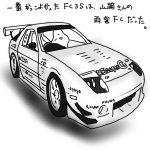 FC3Sで一番カッコよかったのは山路さんの風林火山RE雨宮号だった