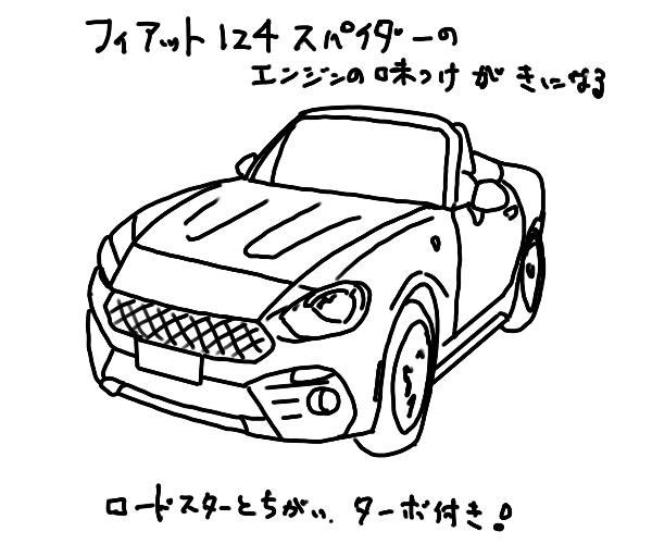 フィアット124スパイダーのエンジンがロードスターよりもパワフル?