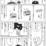 自動車整備士漫画「整備と見積もり」