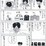 自動車整備士漫画「整備士の雑務」