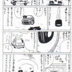 自動車整備士漫画「車のあずかり」