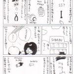 自動車整備士漫画「SST」