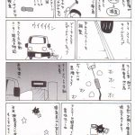自動車整備士漫画「車検検査」
