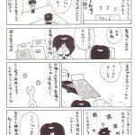 自動車整備士漫画「サービスフロント」