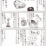 自動車整備士漫画「パタッと止まるトラブル」