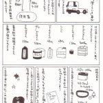 自動車整備士漫画「リース車のメンテナンス」