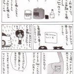 自動車整備士漫画「オイル管理」