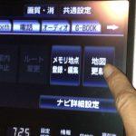 トヨタのナビ マップオンデマンドでの地図更新でUSBを認識しなかった原因