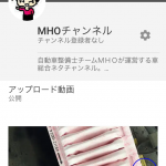 YouTubeでMHOちゃんねるを開設しました!