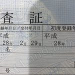 うるう年の2月29日登録車両についての自賠責加入注意点と次回車検の注意点をまとめてみた