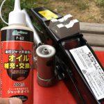 マサダの油圧シザースジャッキの作動油を交換してみた