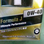 同じエンジン型式でも年式によってオイルが違う!5W-30指定エンジンに0W-20は入れられる?