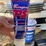 1000km走行あたりにオイルレベルゲージの半分くらいオイルが減るエンジンにワコーズのEPSを入れてみた