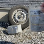 スペアタイヤがない車のパンク修理剤を実際に使ってみて、問題点などを検証してみた