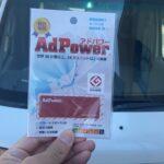 12万キロオーバーのアトレーワゴンにAdPowerを取り付けてみた!効果はあるのか?